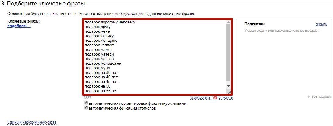 Цена клика Яндекс.Директ – добавление ключевых фраз для прогноза