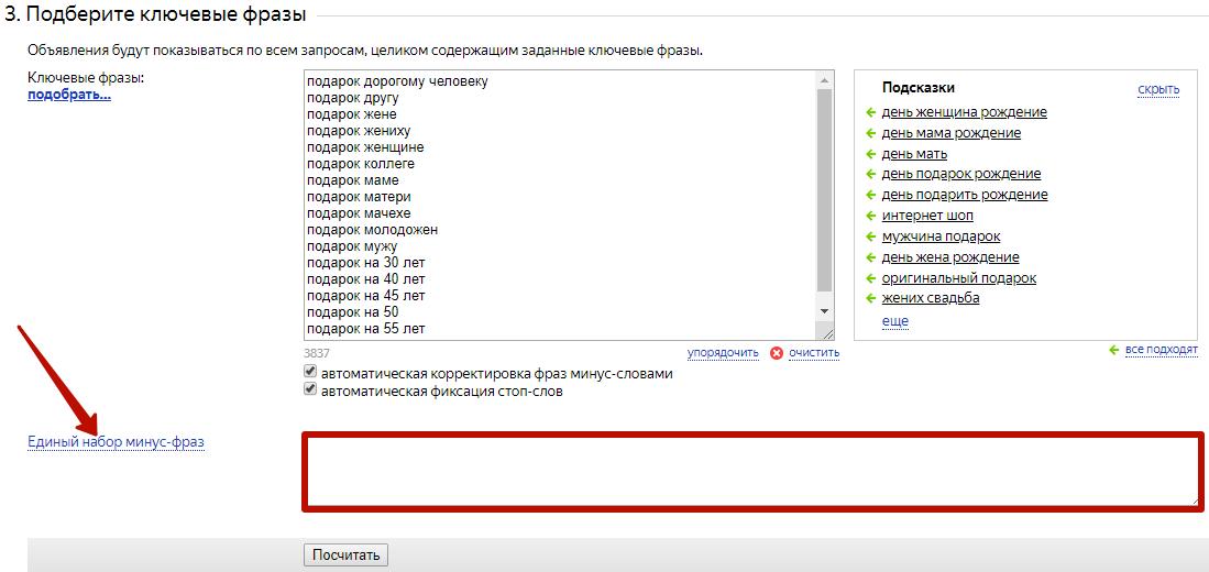 Цена клика Яндекс.Директ – добавление минус-слов для прогноза