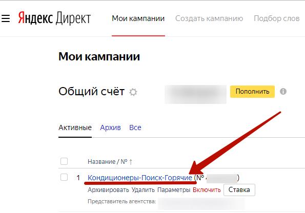 Цена клика Яндекс.Директ – переход на страницу кампании