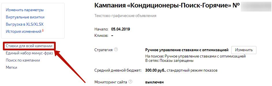 Цена клика Яндекс.Директ – ставки для всей кампании