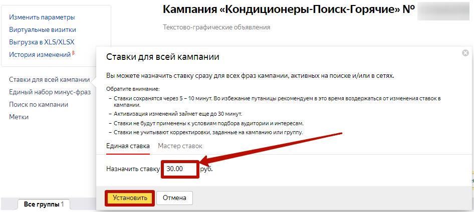 Цена клика Яндекс.Директ – назначение ставки на уровне кампании