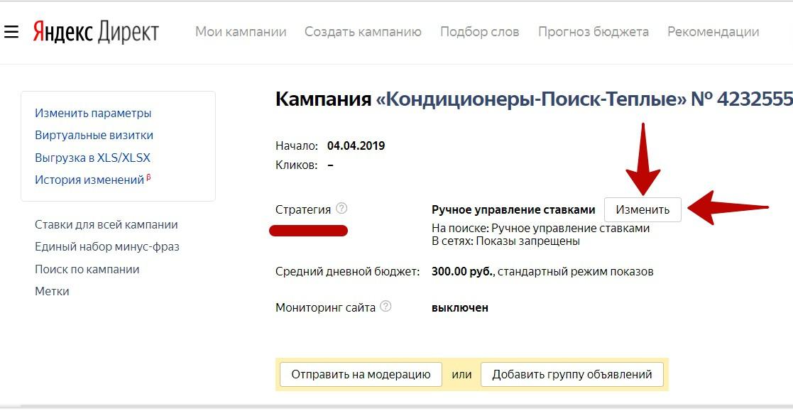 Цена клика Яндекс.Директ – переход к изменению стратегии