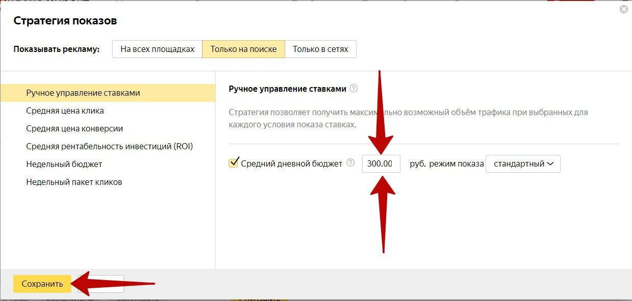 Цена клика Яндекс.Директ – изменение дневного бюджета