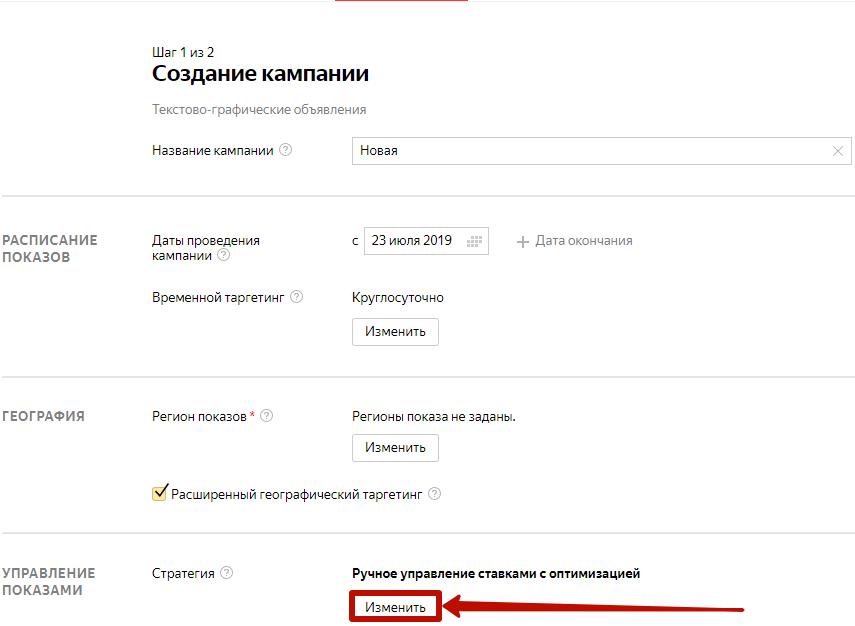 Цена клика Яндекс.Директ – выбор стратегии при создании кампании