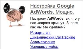 Основы контекстной рекламы – удачный пример объявления в сетях