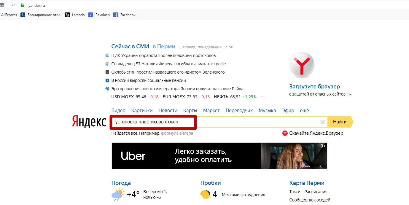 Основы контекстной рекламы – пример поискового запроса в Яндексе