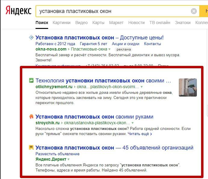Основы контекстной рекламы – пример естественной выдачи в Яндексе