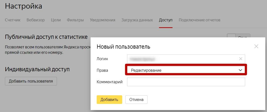 Основы веб-аналитики – доступ для аккаунта Яндекс.Директ в Метрику