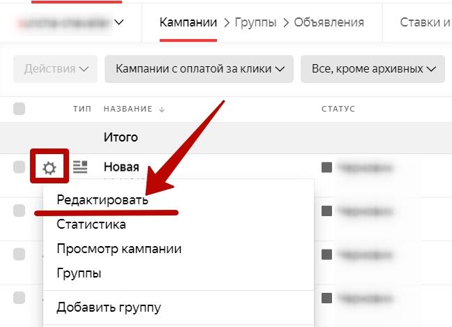 Основы веб-аналитики – переход к параметрам кампании в Яндекс.Директе