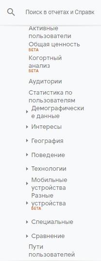 Основы веб-аналитики – список отчетов по аудитории