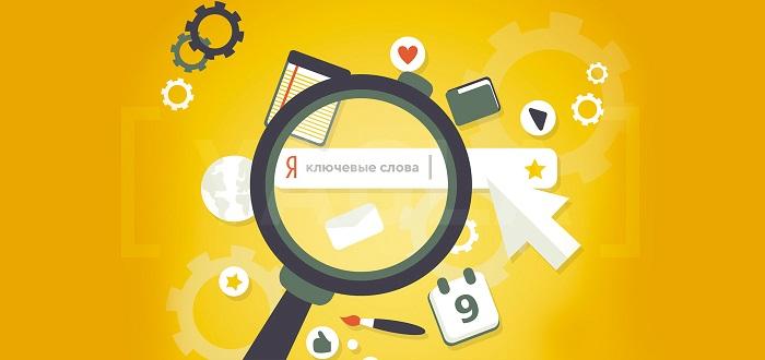 Ключевые слова в Яндекс.Директе