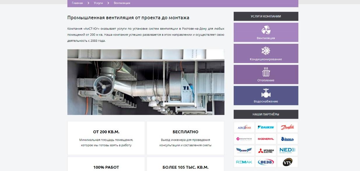 Кейс по монтажу промышленной вентиляции – оригинал посадочной страницы