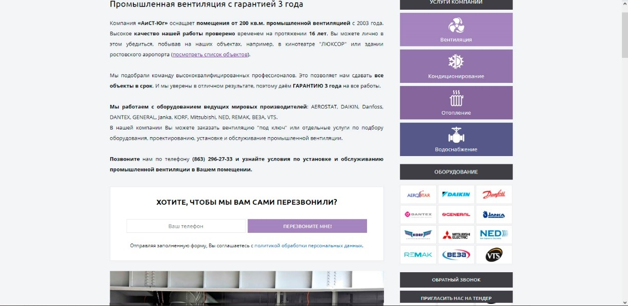 Кейс по монтажу промышленной вентиляции – посадочная страница с подменяемым контентом, пример 1