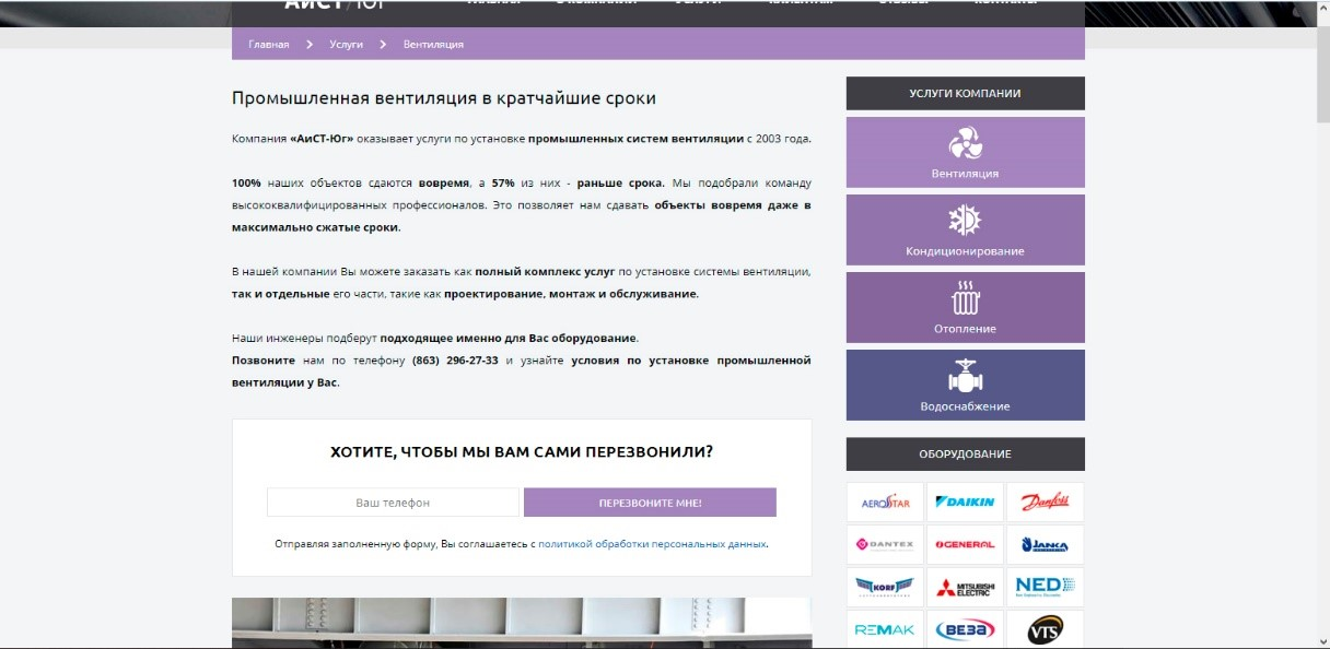 Кейс по монтажу промышленной вентиляции – посадочная страница с подменяемым контентом, пример 2