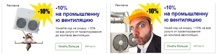 Кейс по монтажу промышленной вентиляции – объявления в РСЯ