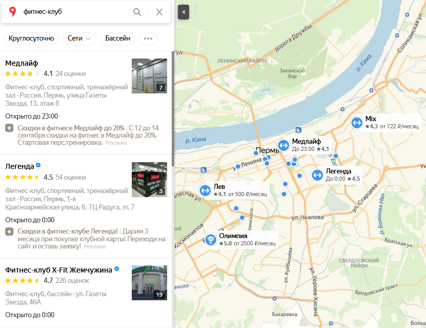 Яндекс Справочник – пример профиля организации на Картах