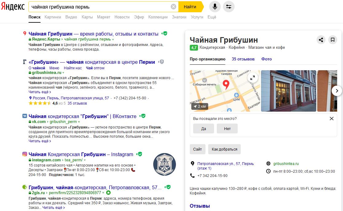 Яндекс Справочник – пример профиля организации на поиске