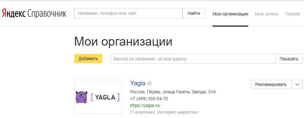 Яндекс Справочник – мои организации
