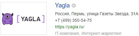Яндекс Справочник – пример карточки организации