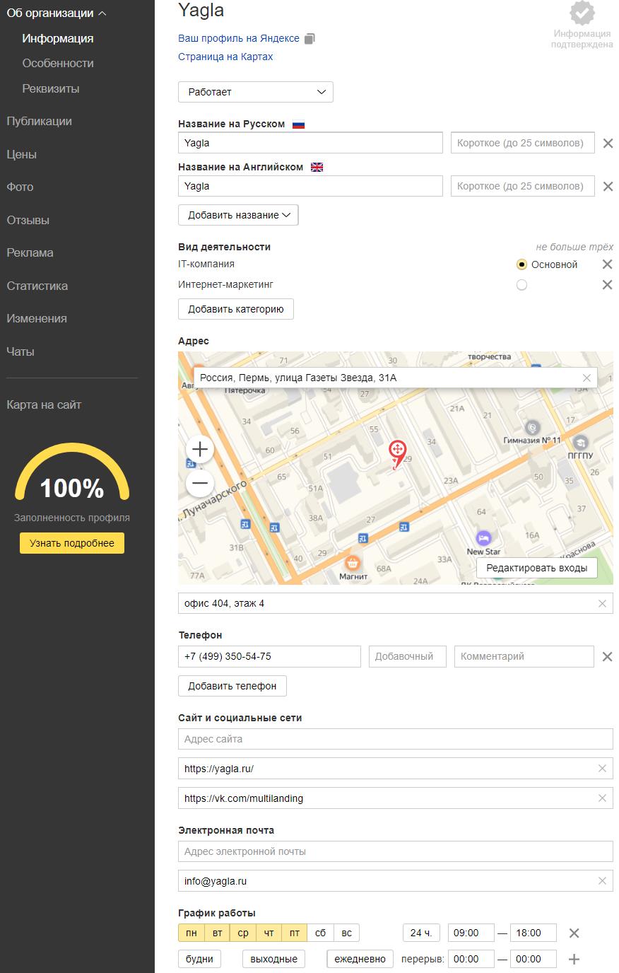 Яндекс Справочник – страница редактирования профиля