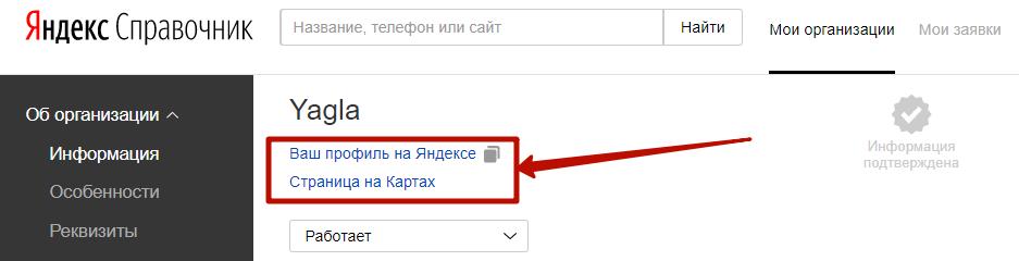Яндекс Справочник – ссылки для просмотра профиля