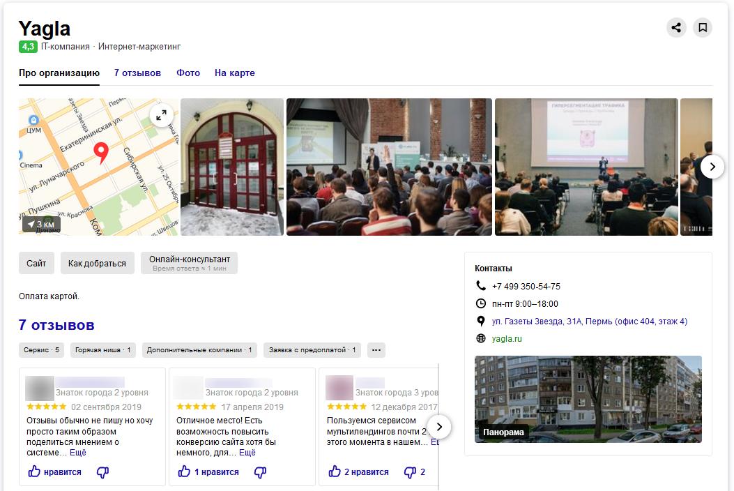 Яндекс Справочник – пример заполненного профиля в Яндексе