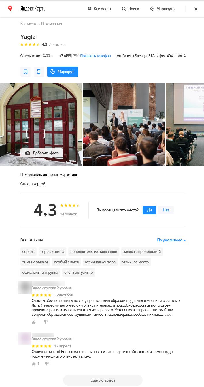 Яндекс Справочник – пример заполненного профиля на Картах
