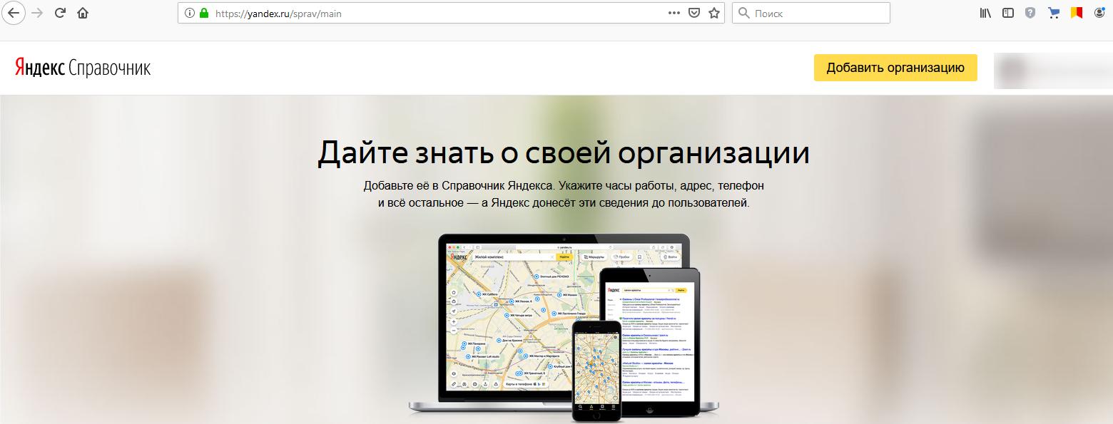 Яндекс Справочник – кнопка добавления организации
