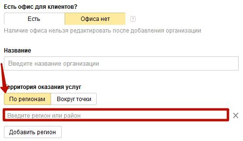 Яндекс Справочник – геонастройки по регионам