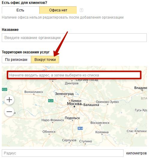 Яндекс Справочник – геонастройки по точкам