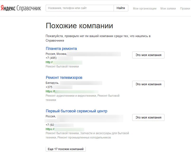 Яндекс Справочник – похожие компании