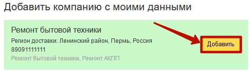 Яндекс Справочник – добавление новой организации в Справочник
