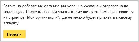 Яндекс Справочник – уведомление об отправлении на модерацию