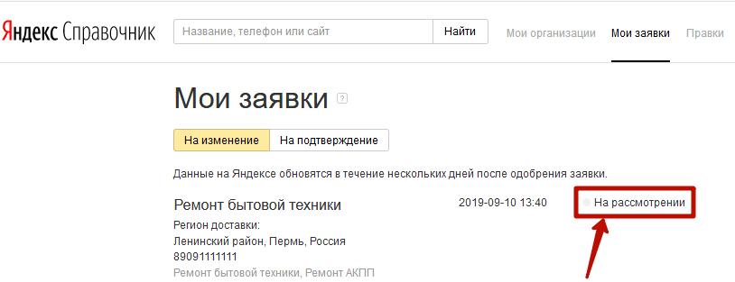 Яндекс Справочник – статус заявки об отправлении на модерацию