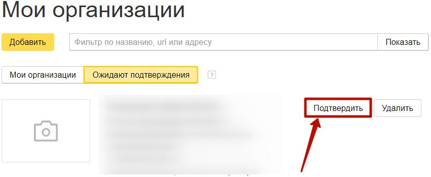 Яндекс Справочник – кнопка Подтвердить