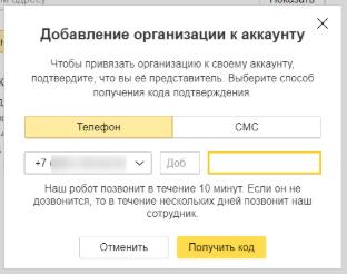 Яндекс Справочник – привязка к аккаунту