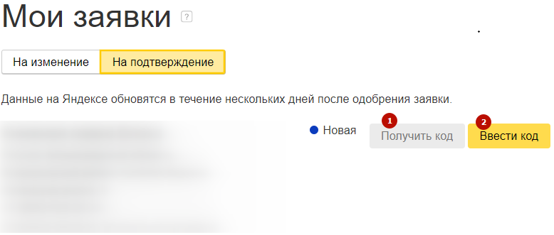 Яндекс Справочник – код подтверждения