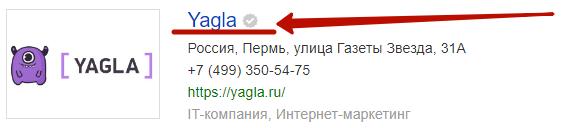 Яндекс Справочник – ссылка в карточке на профиль