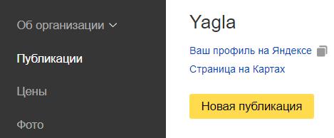 Яндекс Справочник – публикации