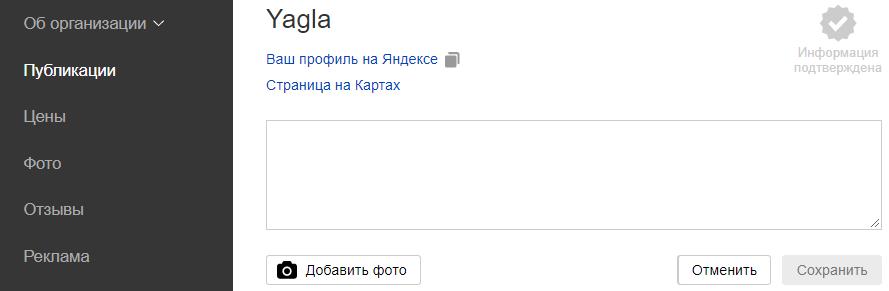 Яндекс Справочник – создание новой публикации
