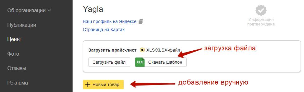 Яндекс Справочник – информация о ценах
