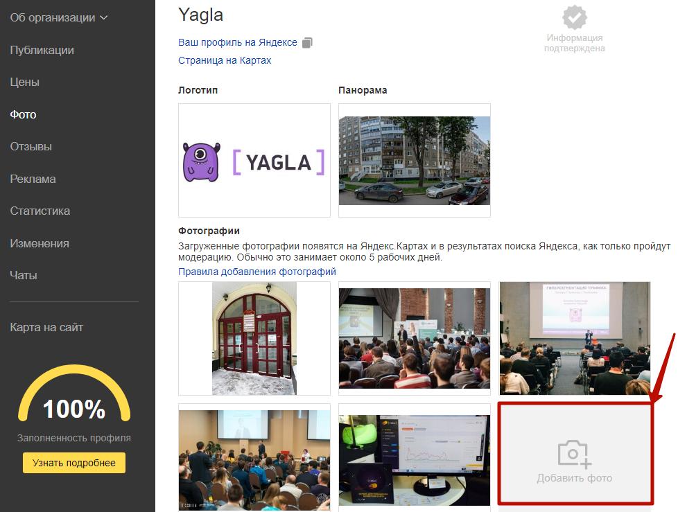 Яндекс Справочник – фотографии в профиле
