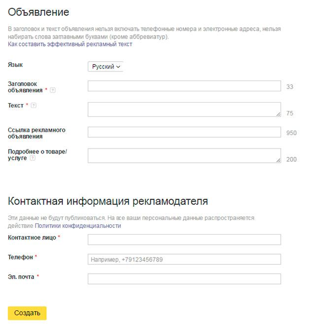 Яндекс Справочник – настройка платного объявления