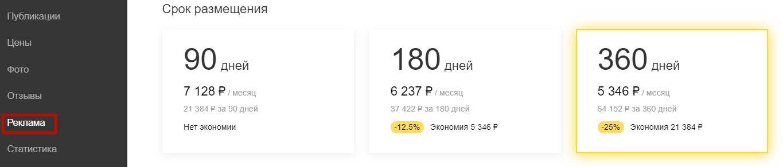 Яндекс Справочник – стоимость приоритетного размещения