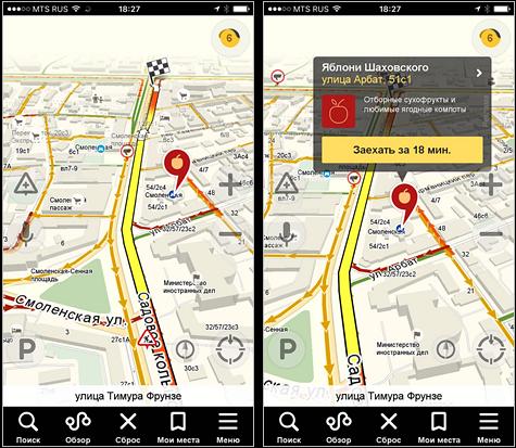 Яндекс Справочник – обычные метки в Навигаторе