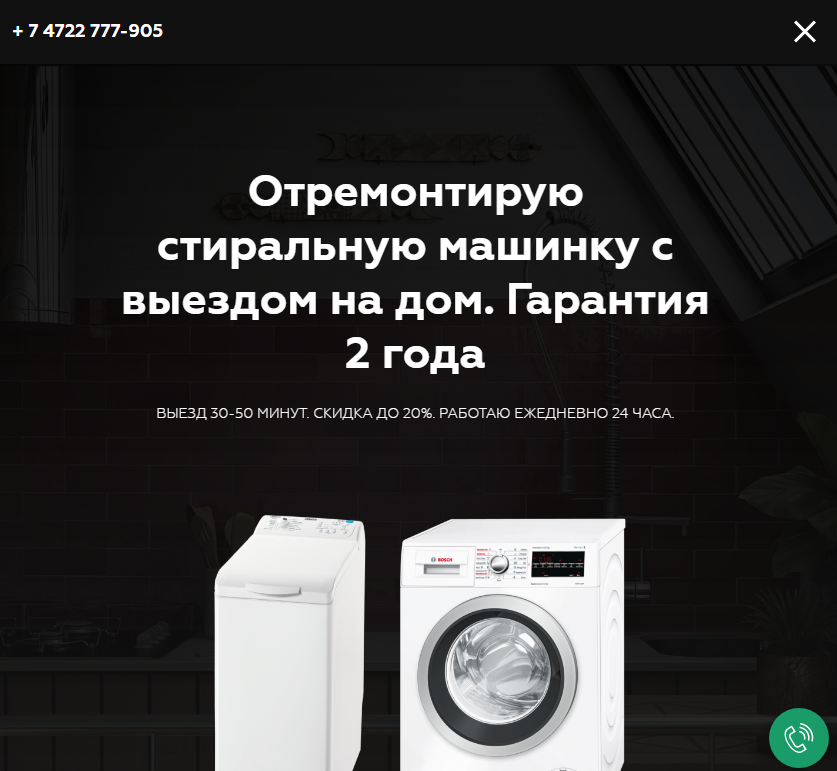 Кейс по ремонту стиральных машин – первый экран лендинга