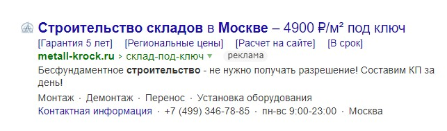Как правильно настроить контекстную рекламу – пример объявления на поиске Яндекса