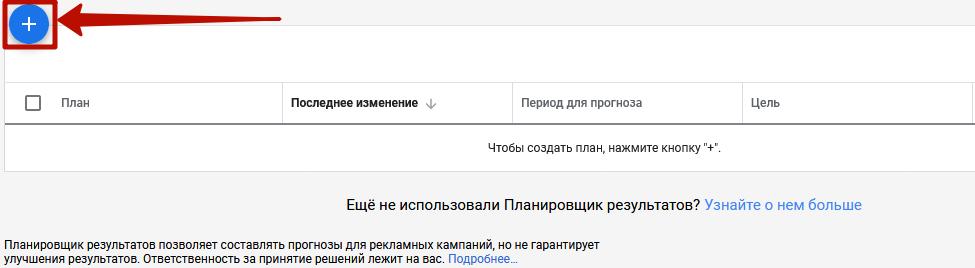 Планировщик эффективности Google Ads – кнопка создания плана
