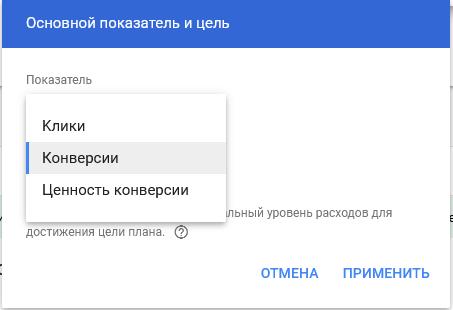 Планировщик эффективности Google Ads – ключевой показатель