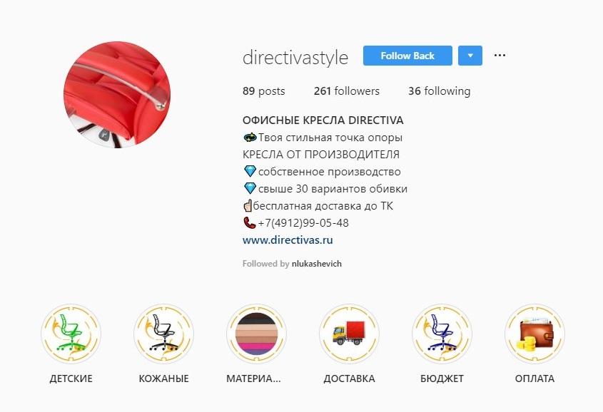 Как продавать в Instagram – вид деятельности в шапке профиля